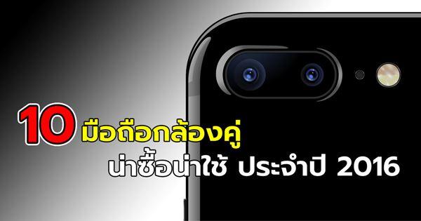 10 มือถือกล้องคู่ (Dual Camera)