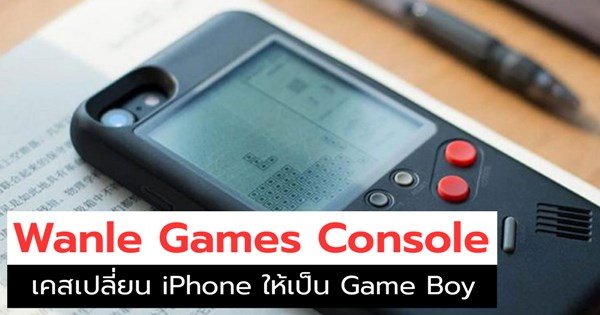 Wanle Games Console