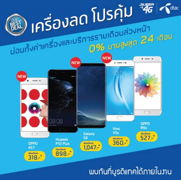 Thailand Mobile Expo 2017 Hi-End
