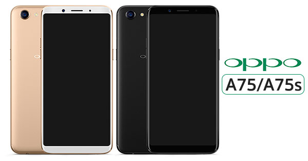 OPPO A75/OPPO A75s