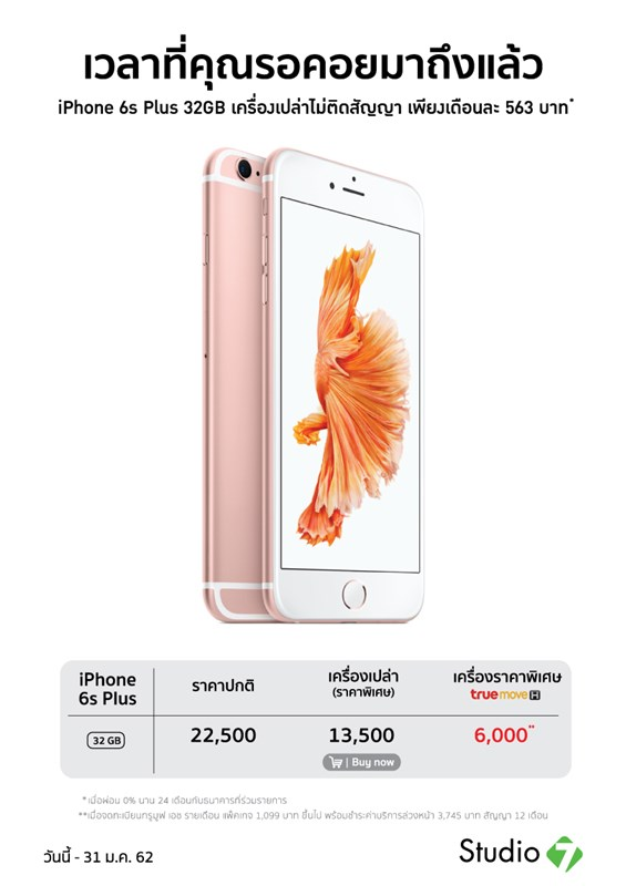 iPhone 6s Plus 32GB