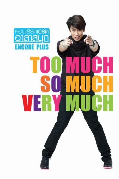 คอนเสิร์ต เบิร์ด อาสาสนุก Encore Plus Too Much So Much Very Much