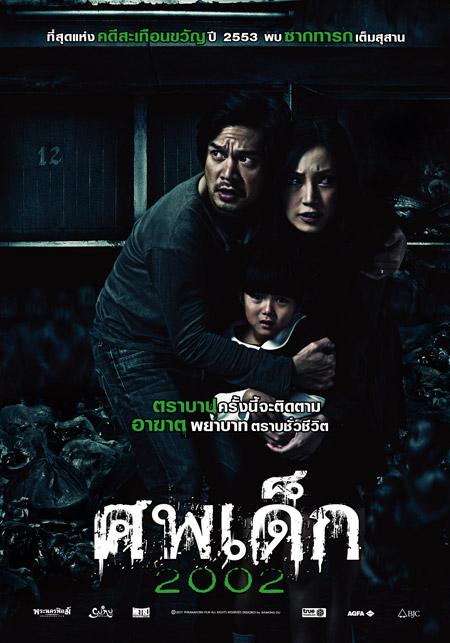 ดูหนัง ศพเด็ก 2002 The Unborn Child