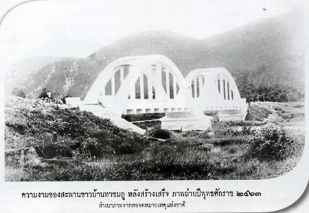 สะพานทาชมภู