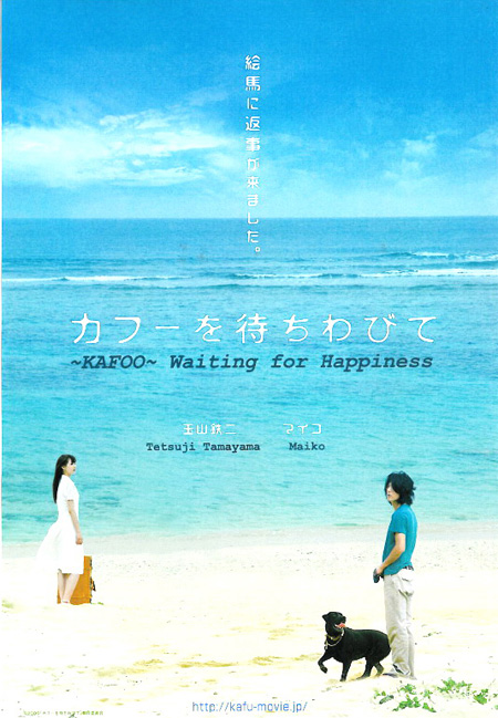 Kafoo Waitng for Happiness