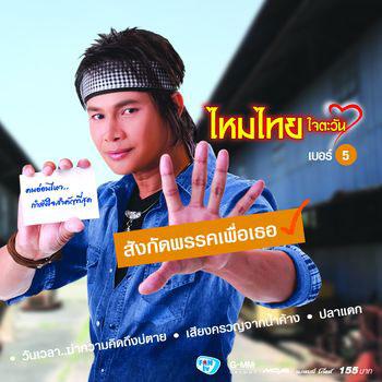 ไหมไทยแต่งงาน