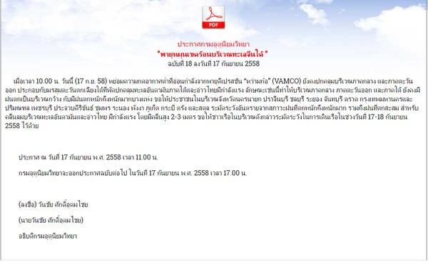 เตรียมรับมือผลกระทบพายุหว่ามก๋อเข้าไทย