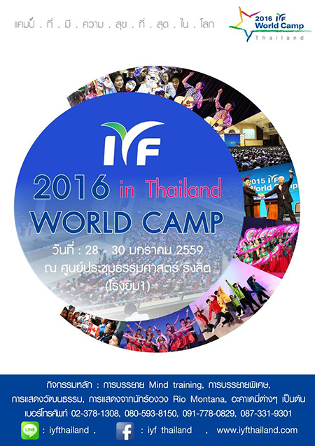 2016 IYF World Camp Thailand