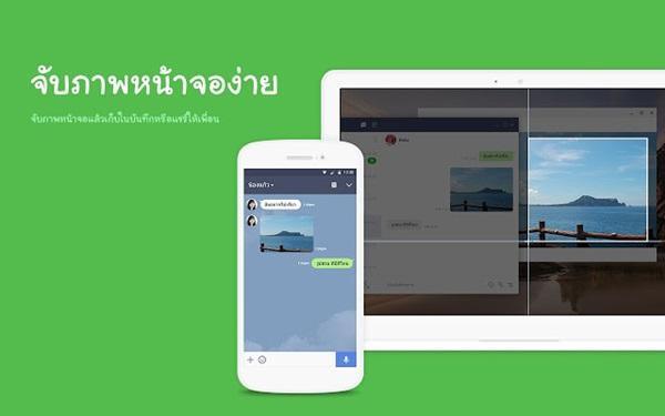 LINE ออกแอพฯ สำหรับ Chrome