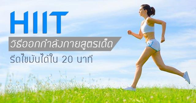 HIIT หนึ่งในวิธีออกกำลังกายที่ให้ผลดีอย่างไม่น่าเชื่อ ที่ใช้เวลาแค่เพียง 15-20 นาที ต่อวัน ก็สามารถเบิร์นไขมันได้แล้ว ใครที่กำลังอยากรีดไขมันต้องไม่พลาดเลย