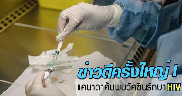 วัคซีนรักษา HIV