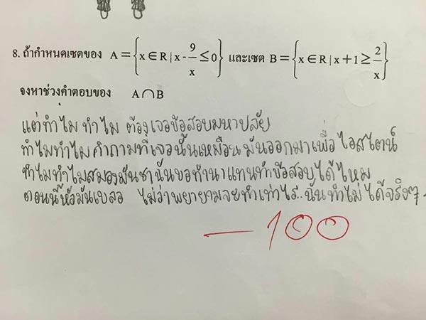 ข้อสอบวิชาเลข