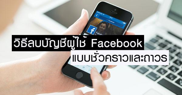 วิธีลบบัญชีผู้ใช้ Facebook