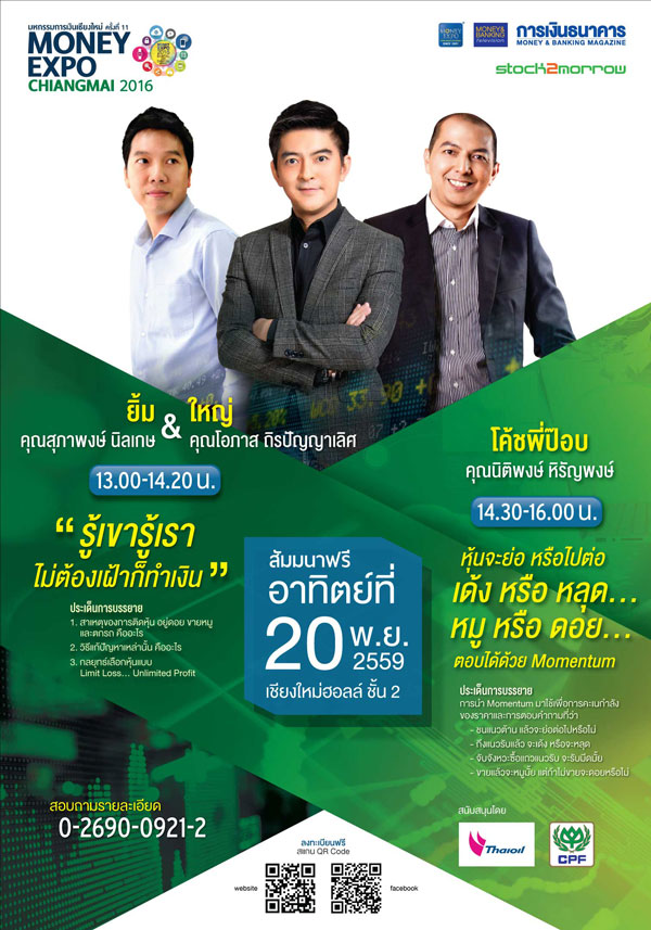 Money Expo Chiangmai 2016