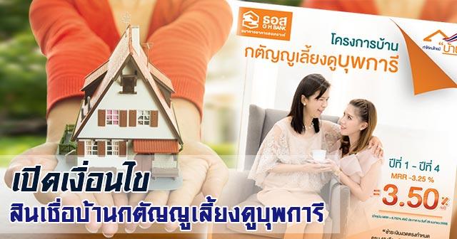 สินเชื่อบ้าน Home For All, Big 4 free. ธนาคารอาคารสงเคราะห์ ...