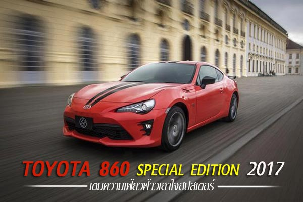 Toyota 860 Special Edition 2017