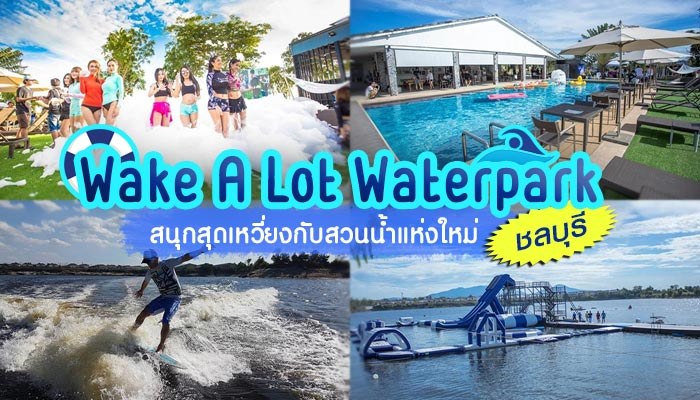 Wake A Lot Waterpark