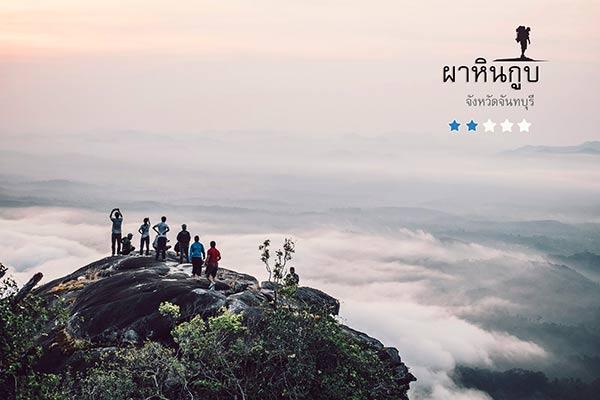 พิชิต15ยอดเขาสูงของไทย