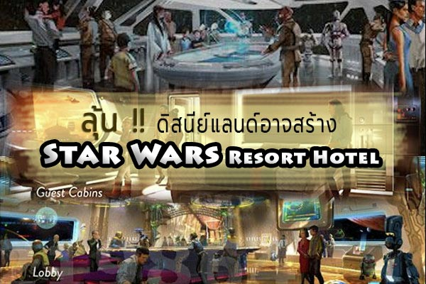 Star Wars Resort Hotel