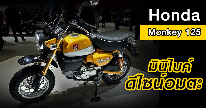 Honda Monkey 125 ใหม่ อาจขายในไทยปี 2018