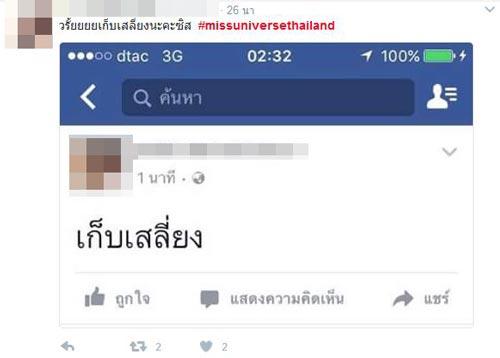 ดราม่า Miss Universe Thailand