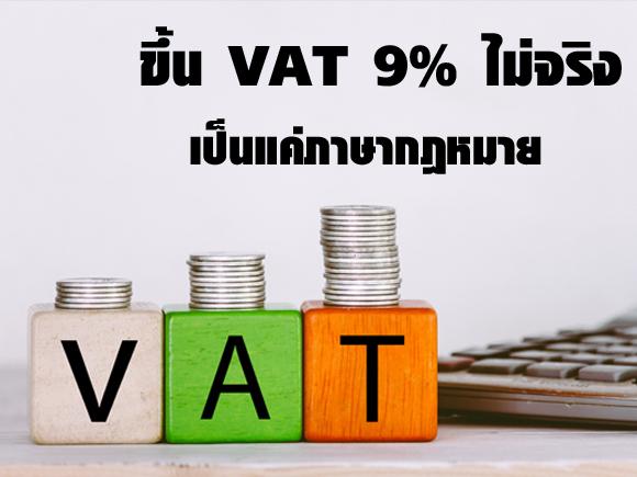 ภาษี VAT 9%