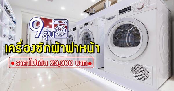 เครื่องซักผ้าฝาหน้า ราคาไม่เกิน 20,000 บาท
