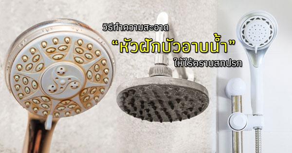 วิธีทำความสะอาดหัวฝักบัวอาบน้ำ