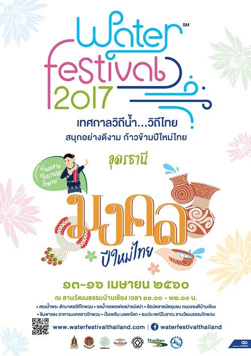 Water Festival 2017