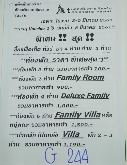 งานไทยเที่ยวไทย ครั้งที่ 42