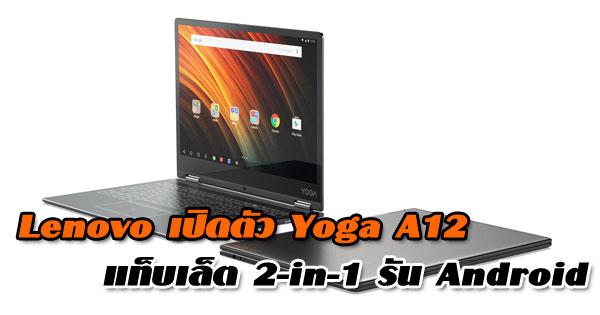 Lenovo เปิดตัว Yoga A12