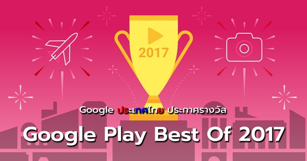 Google Play Best Of 2017