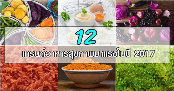 เทรนด์อาหารเพื่อสุขภาพ 2017