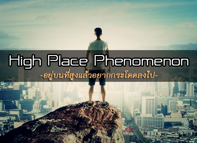High Place Phenomenon