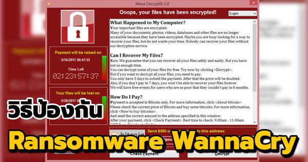 วิธีป้องกัน Ransomware WannaCry