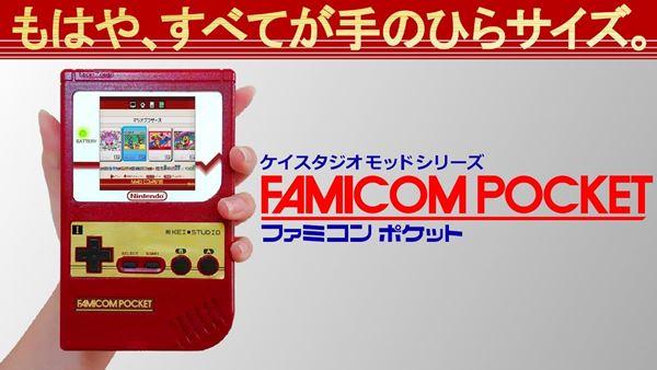 Famicom Mini กลายเป็น Famicom Pocket