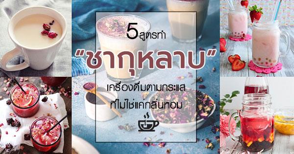 แจกสูตร ชากุหลาบสุดฮิต 5 สูตรทำชากุหลาบ เครื่องดื่มตามกระแสไม่ใช่แค่กลิ่นหอม (หรือจะลองทำชาดอกไม้แบบอิ่นก็ได้นะคะ)