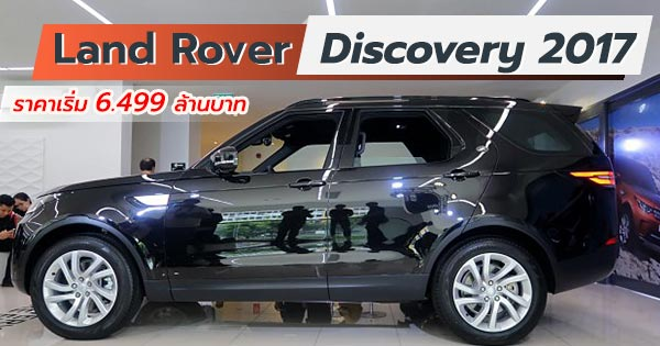 Land Rover Discovery 2017​