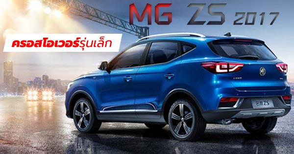 MG ZS ปี 2017