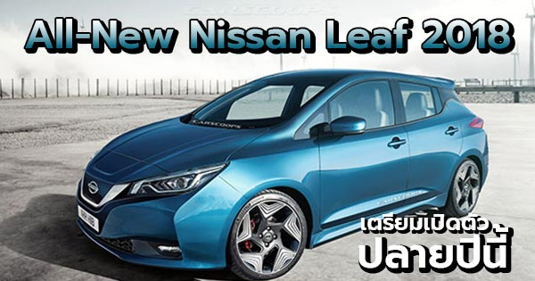 All-New Nissan Leaf 2018