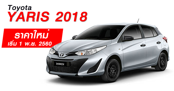 Toyata Yaris Hatchback 2018
