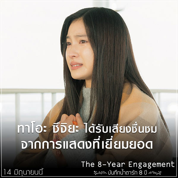 The 8 Year Engagement