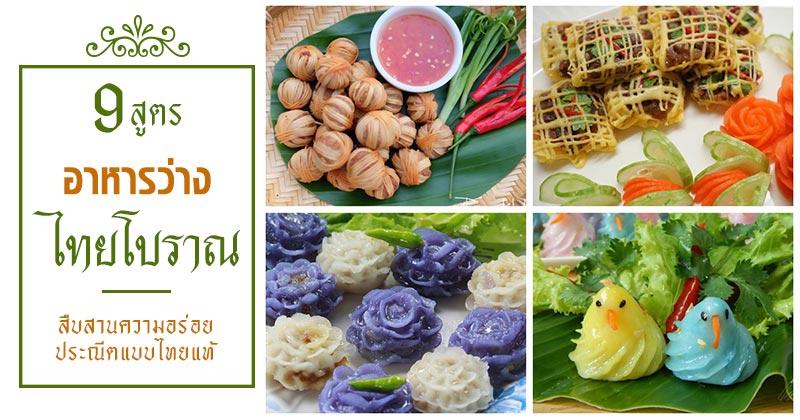 9 สูตรอาหารว่างไทยโบราณ