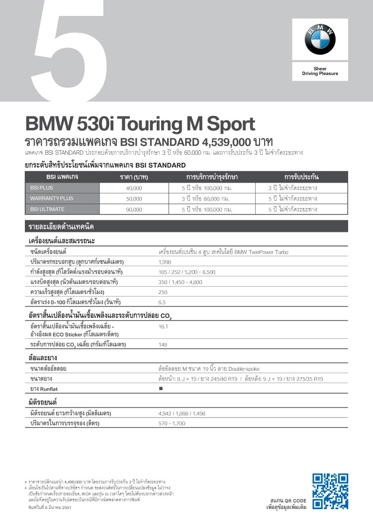 BMW 5 Series Touring 2018