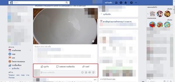 วิธีใช้ Keyboard Shortcuts หรือคีย์ลัดบนเฟซบุ๊ก