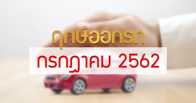 ฤกษ์ออกรถ 2562