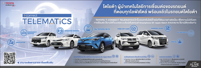 Toyota T-Connect Telematics