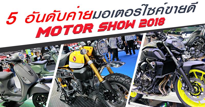 ยอดขาย Motor show 2018