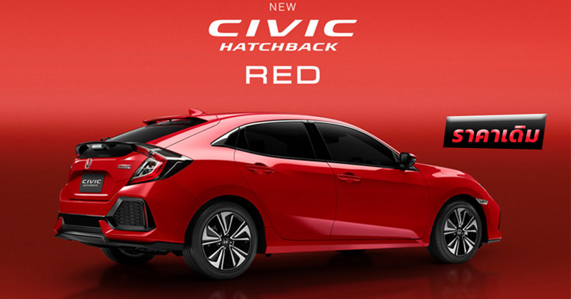 Honda Civic Hatchback ​Rallye RED 2018