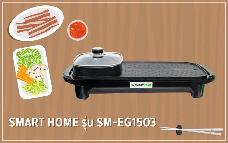 เตาปิ้งย่างไฟฟ้า Smart Home รุ่น SM-EG1503
